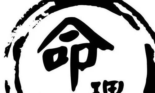 王勇-生辰八字-名字分析-八字算命-阳历1991年12月出生
