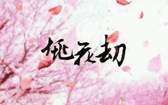 什么女人容易招惹桃花劫?-紫微算命-风水八字同城网