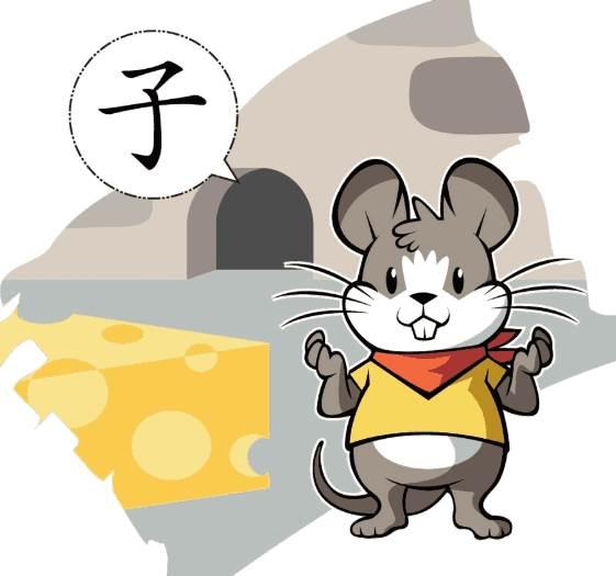 不同时辰出生的属鼠人,运势会有什么不一样?-生肖鼠-风水八字