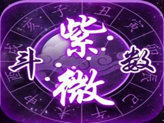 紫微斗数中身宫的作用是什么?-紫微算命-风水八字同城网