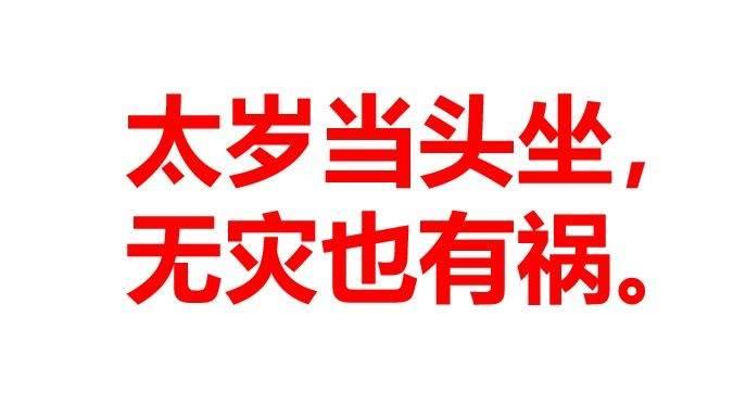 2021年犯太岁的生肖www.fs58.com-风水八字同城网