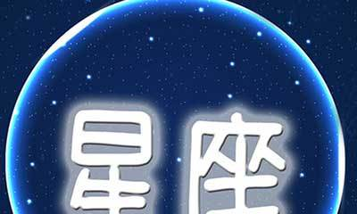 从星座风水看十二星座花痴的程度(二)-星座运势大师-风水八字